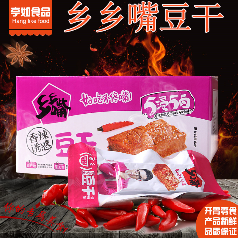 Township mouth 520g boxed snack small package of tofu curd hunan specialty spicy snack spicy snack