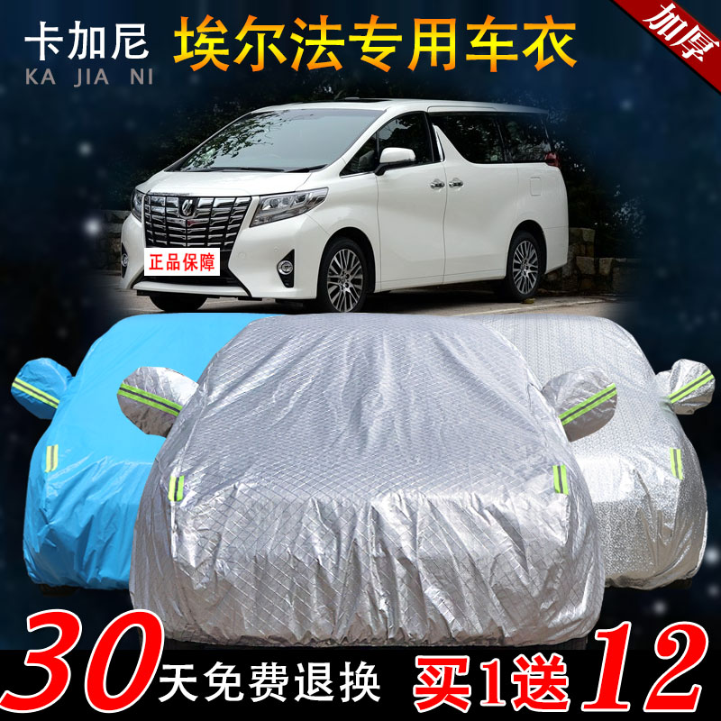 Toyota alpha alpha dedicated sunscreen car car cover car cover sewing business car car coat rain and sun