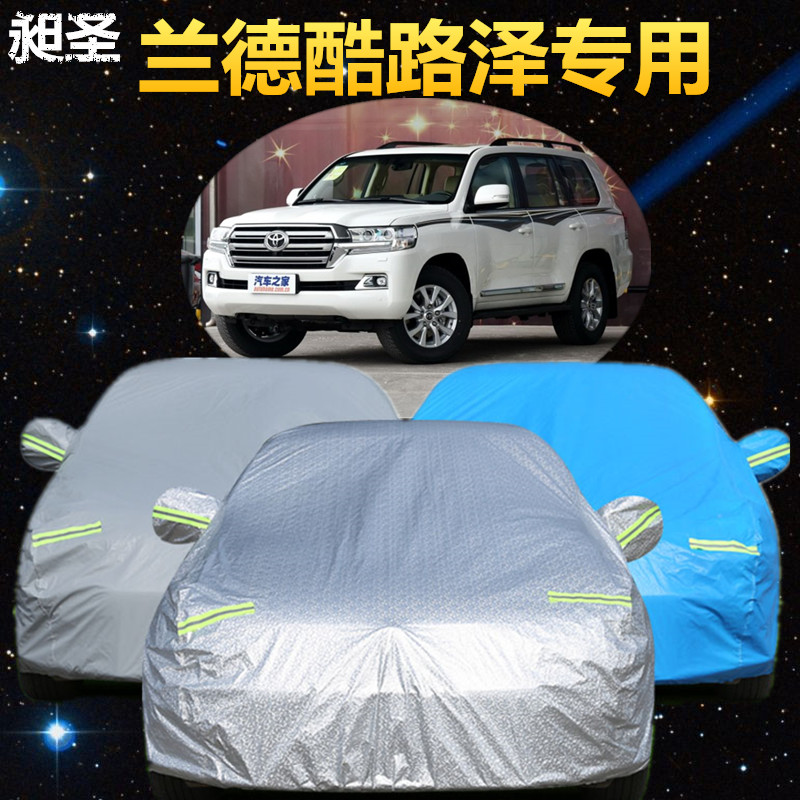 Toyota land cruiser rand sewing car hood dedicated shade sun insulation thicker car cover sun rain and dust
