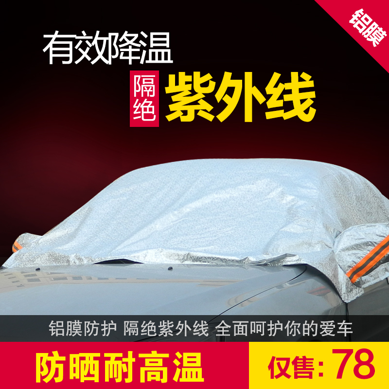 Toyota rav4 corolla carlo lacaille camry crown sun umbrellas heat cool car cover half cover sewing