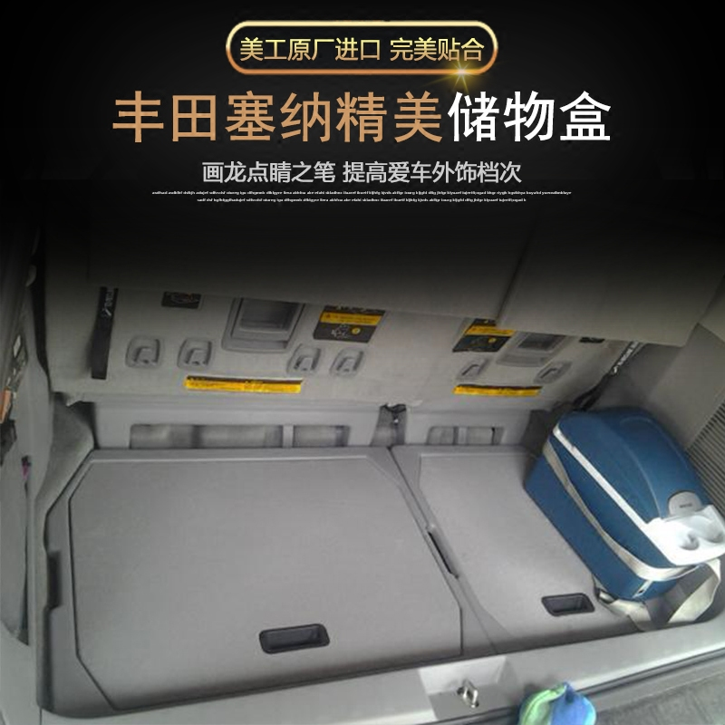 Toyota senna sienna modified trunk storage box glove box are factory boutique paragraph 11 to 16 years shipping
