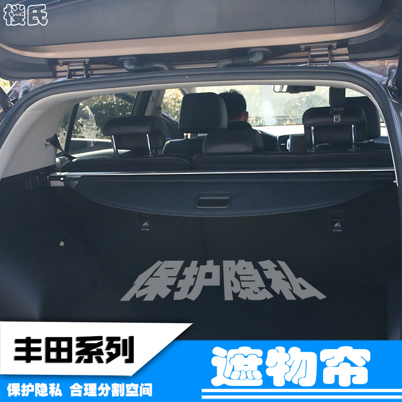 Toyota series compartment cover material curtain curtain trunk bulkhead cover material curtain cause shine cause rav4 highlander overbearing prado