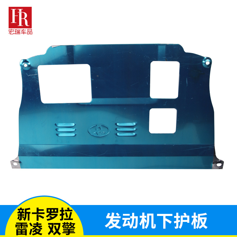 Toyota's new corolla ralink dual engine skid plate under the engine chassis aluminum alloy anti protective baffle modification dedicated
