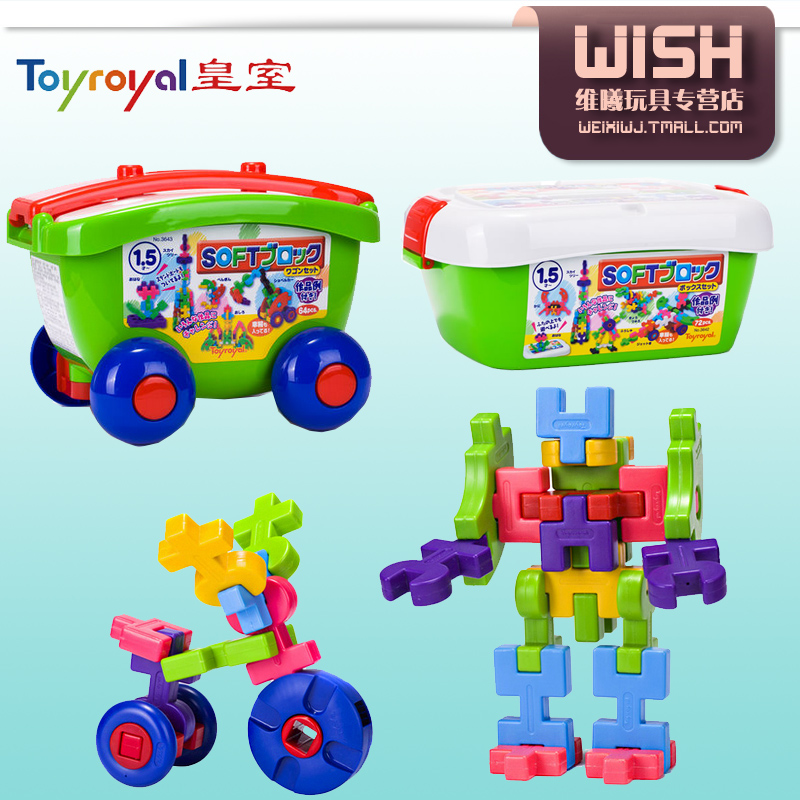 Toyroyal japanese imperial family toy car assembled fight inserted plastic children's educational building blocks soft building blocks of large particles