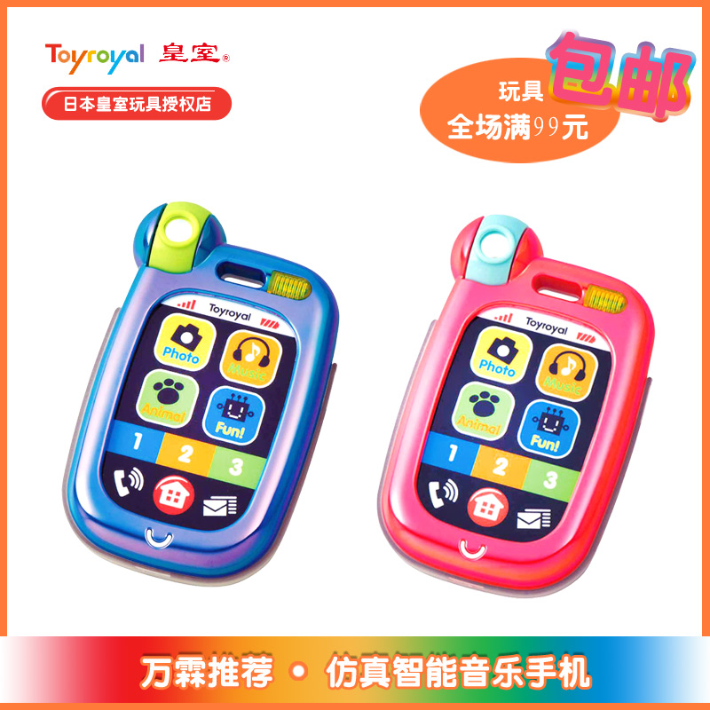Toyroyal japanese imperial family toy infant fashion simulation touch screen smart music phone telephone toy toys