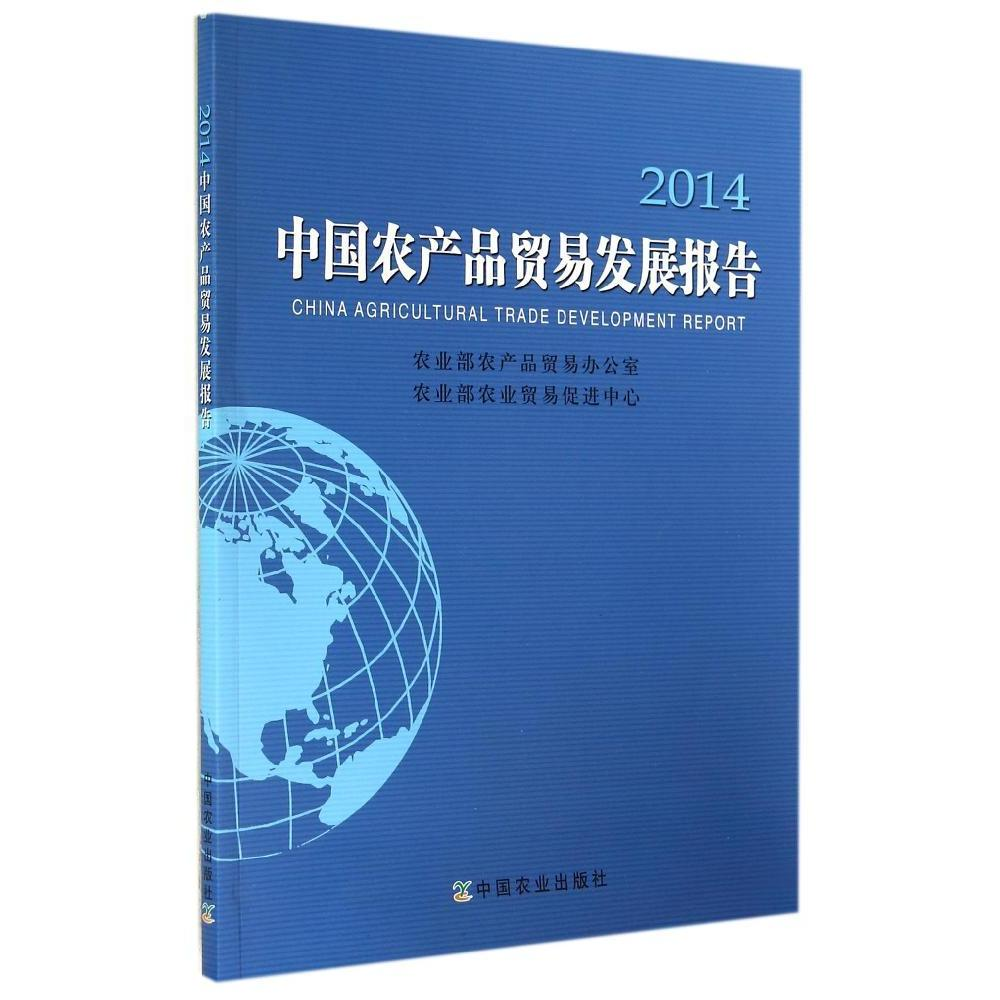 Trade and development report 2014 china agricultural products selling books genuine agriculture