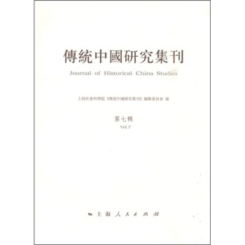 ã Traditional chinese studies collection (seventh series) shanghai academy of social sciences ã ã traditional chinese studies collection ã Editing committees, shanghai people's publishing house