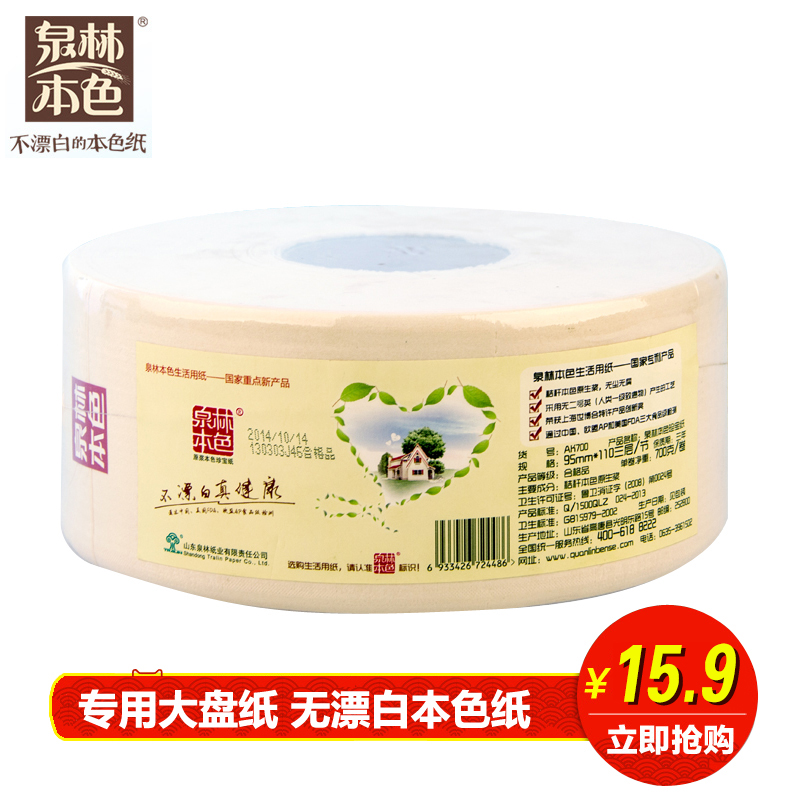 Tralin qualities of paper roll of toilet paper market paper hotel special toilet paper toilet paper coreless rolls of toilet paper qualities of paper towels