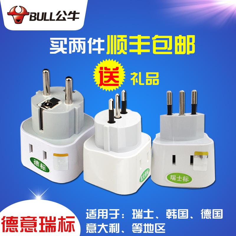 Travelers bulls conversion plug korea european standard italy and france switzerland converter german standard european standard set meal