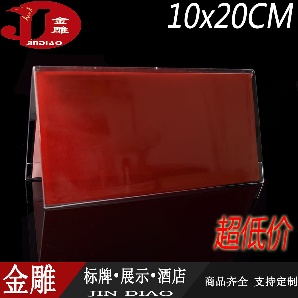 Triangle meeting cards/table card/seats card/shaped decca/display card/person designer/transparent Taiwan card 10x20 cm