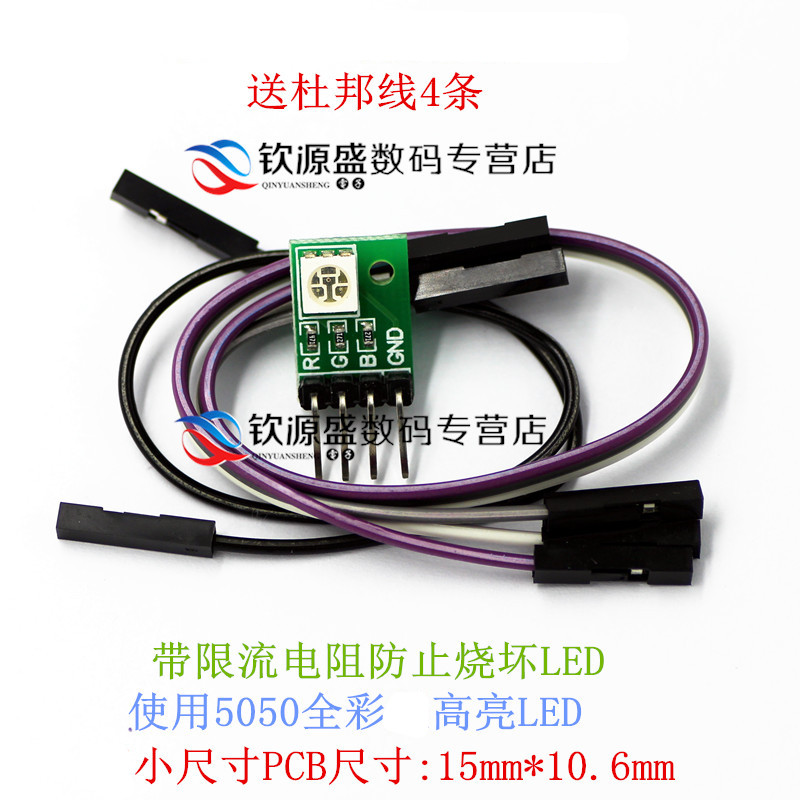 Tricolor led rgb full color led module led module module module