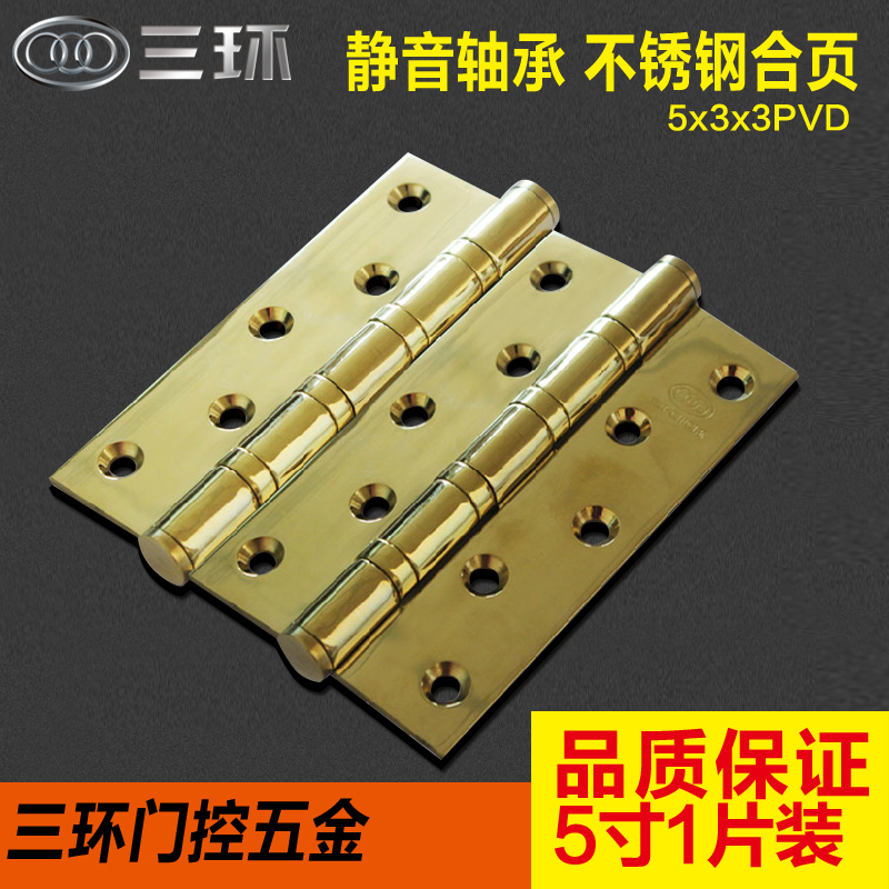 [Tricyclic] door control hardware stainless steel door hinge bearing mute 5x3x3pvd