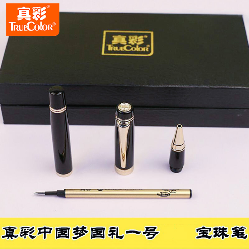 True color stationery office business pen roller pen teacher's day gift metal pen black pen 0.7 titanium