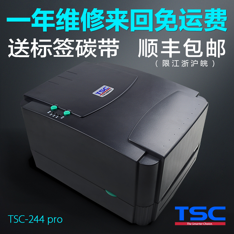 Get quotations · tsc244pro barcode sticker printer label printer tsc barcode printer electronic side single printer