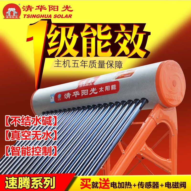 Tsinghua sun solar water heater electric heating intelligent automatic sheung shui sagitar series 26 branch pipe 180 liters