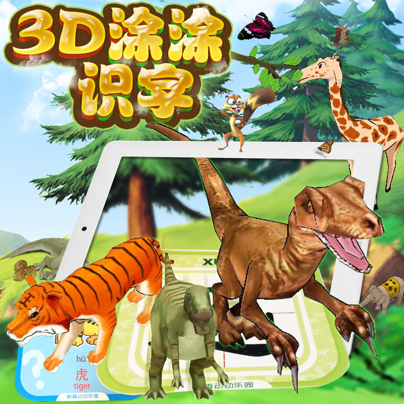Tu tu 3d stereoscopic 3d card early childhood literacy card pocket zoo ar ar card sound educational knowledge map card