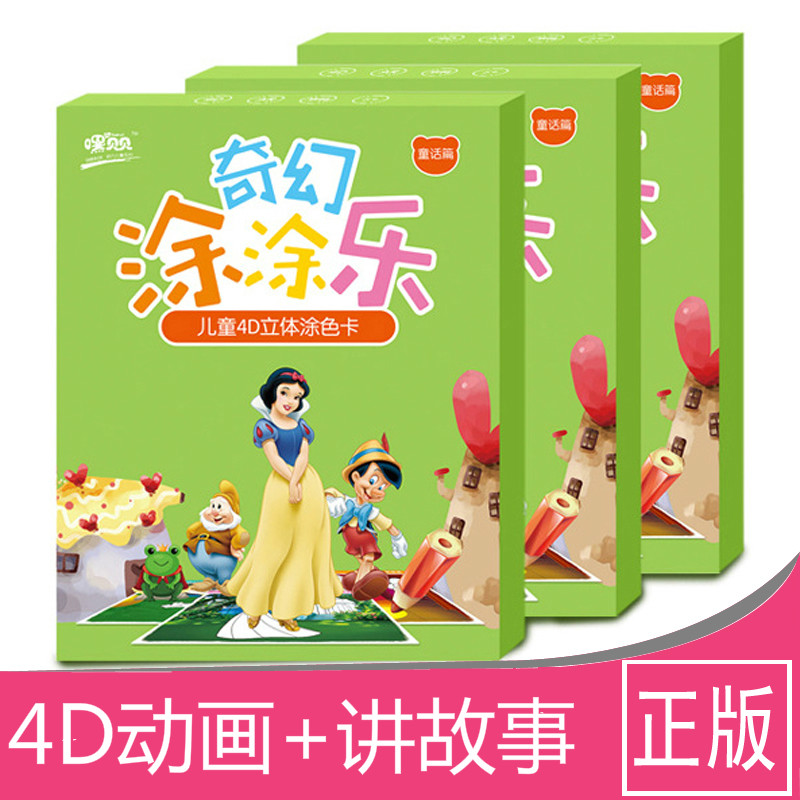 Tu tu music 4d picture book picture book language ar card intelligent interactive children's toys educational early childhood literacy genuine free shipping