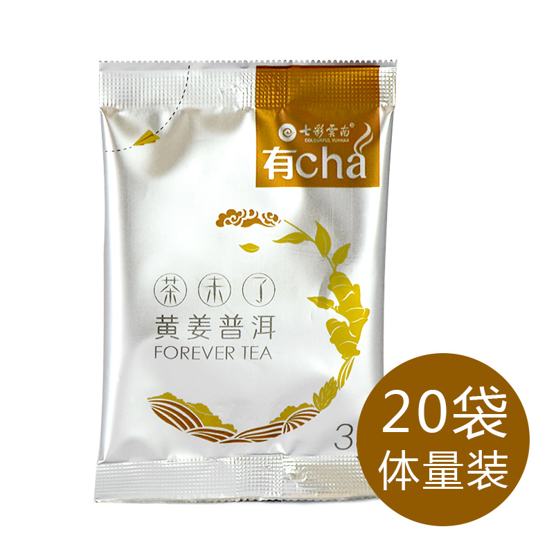 Turmeric colorful yunnan pu'er tea cooked tea loose tea tea 3g * 20 bags
