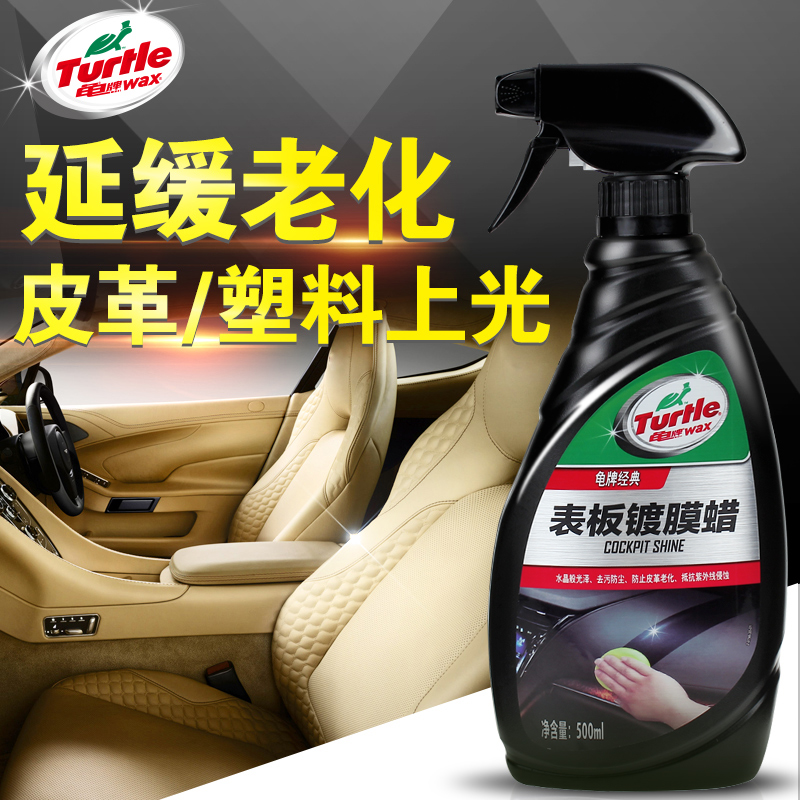 China Car Interior Care China Car Interior Care Shopping Guide At