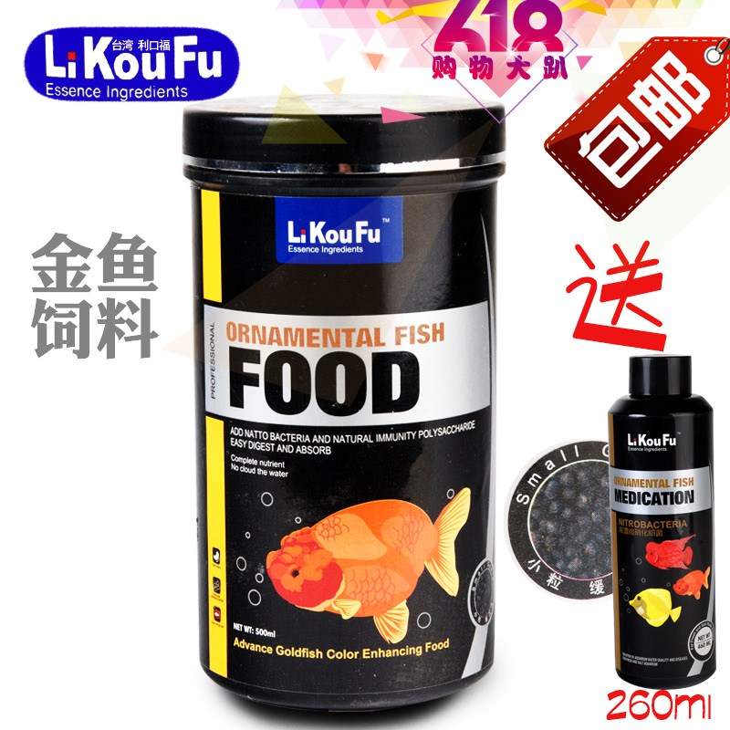 Two bottles of shipping lee gastronomy senior ranchu goldfish feed sinking fish food fish food enriched brightening ornamental goldfish