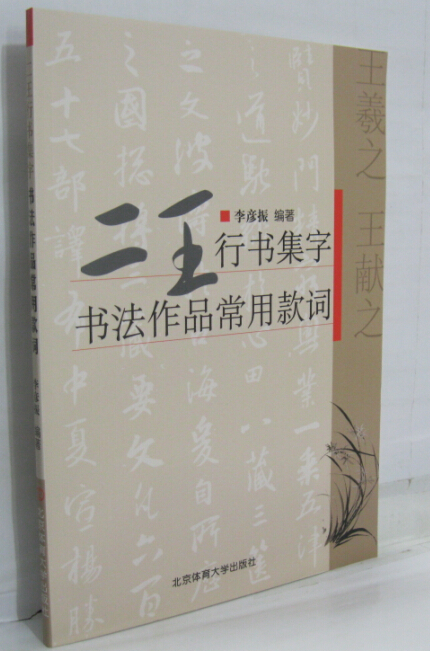 Two king calligraphy running script sets the word word commonly used models li zhen