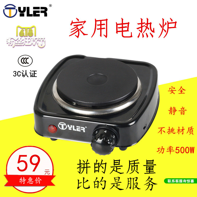 Tyler a27 small electric household electric mini electric stove stove moka coffee furnace stove to cook a small pot of tea