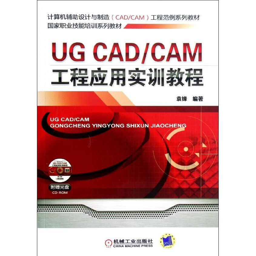 Ug cad \ cam engineering application examples tutorial (with cd-rom computer aided design and production cad \ cam