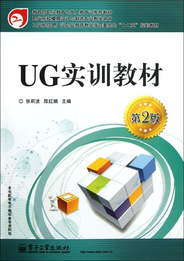 Ug-ii training materials (2nd edition)/zhang jie genuine selling books