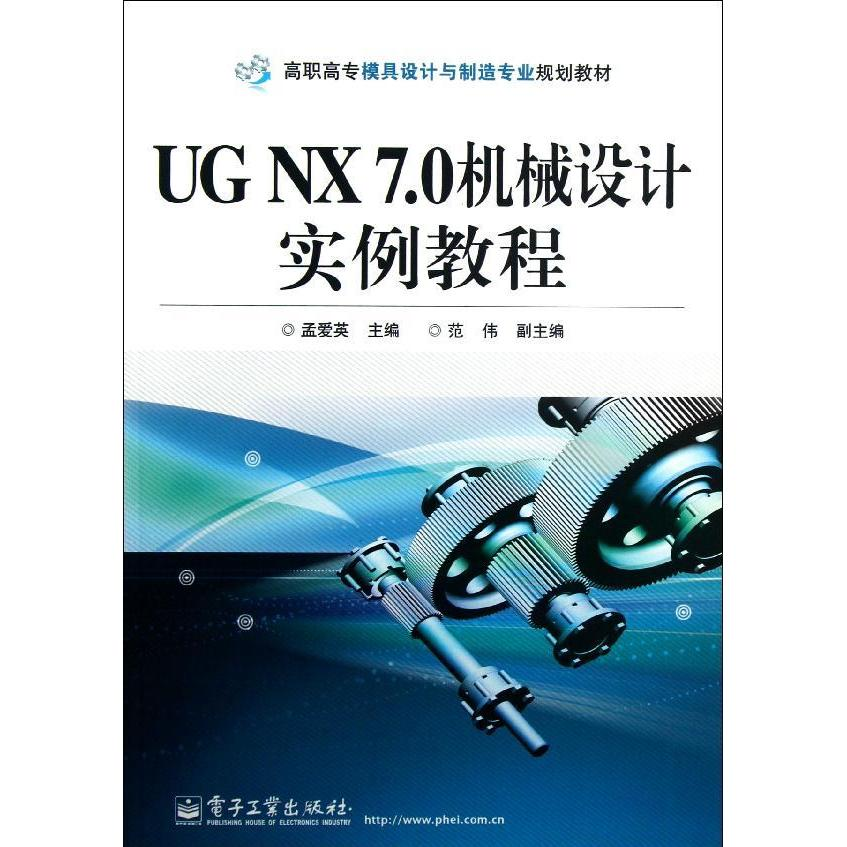 Ug nx 7.0 mechanical design tutorial examples/meng love the english genuine selling books