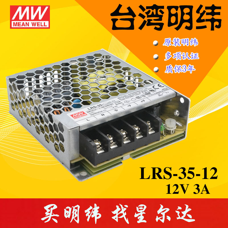 Ultra high performance taiwan meanwell switching power supply 12v3a 36 w LRS-35-12 alternative nes-35-12
