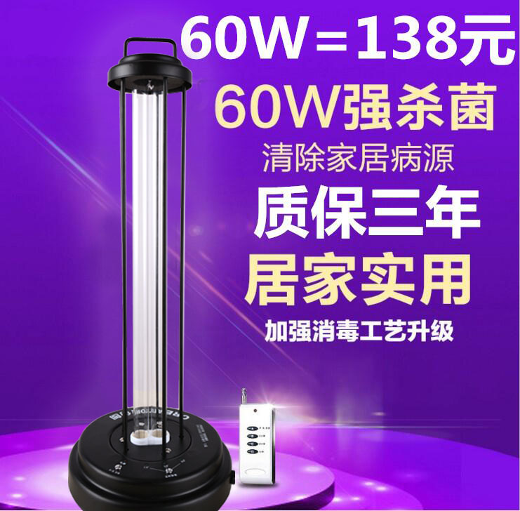 Ultraviolet light disinfection sterilization lamp germicidal lamp is a mobile home medical kindergarten mites in addition to formaldehyde timing