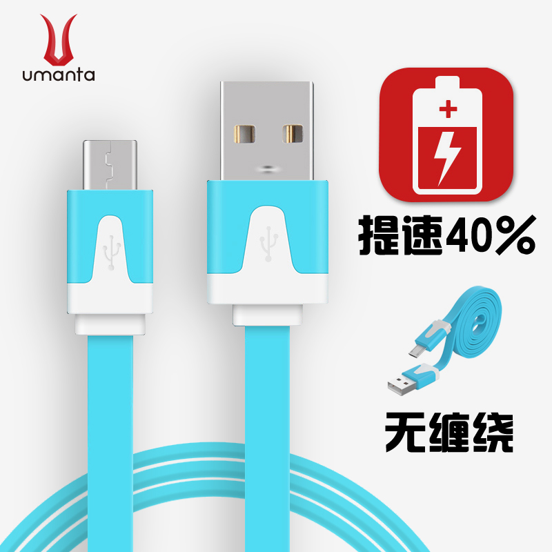 Umanta andrews android phone data cable universal charging cable usb charging treasure noodles line u