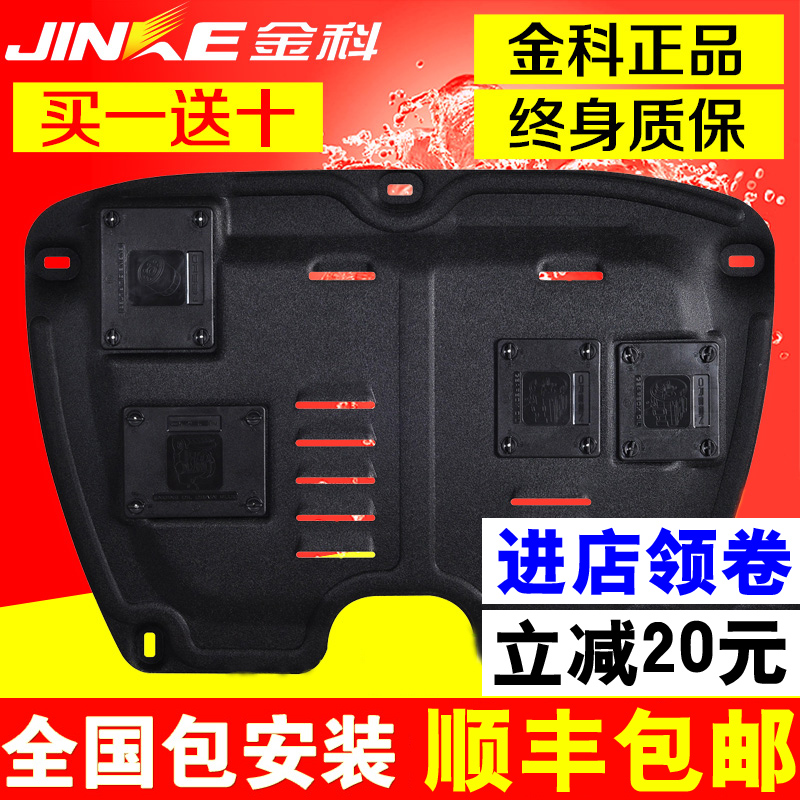 Under jinke steel engine guard paragraph 2016 tenth generation of the new civic special modified chassis armor protection board