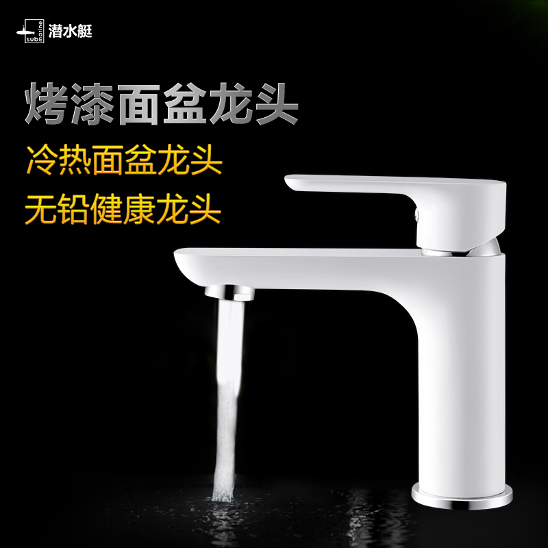 Under the submarine basin faucet hot and cold biforate split all copper counter basin ceramic wash basin undercounter basin washbasin faucet continental