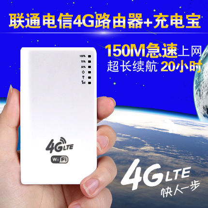 Unicom telecom mobile mifi wireless router line sim card wifi portable mobile charging treasure card