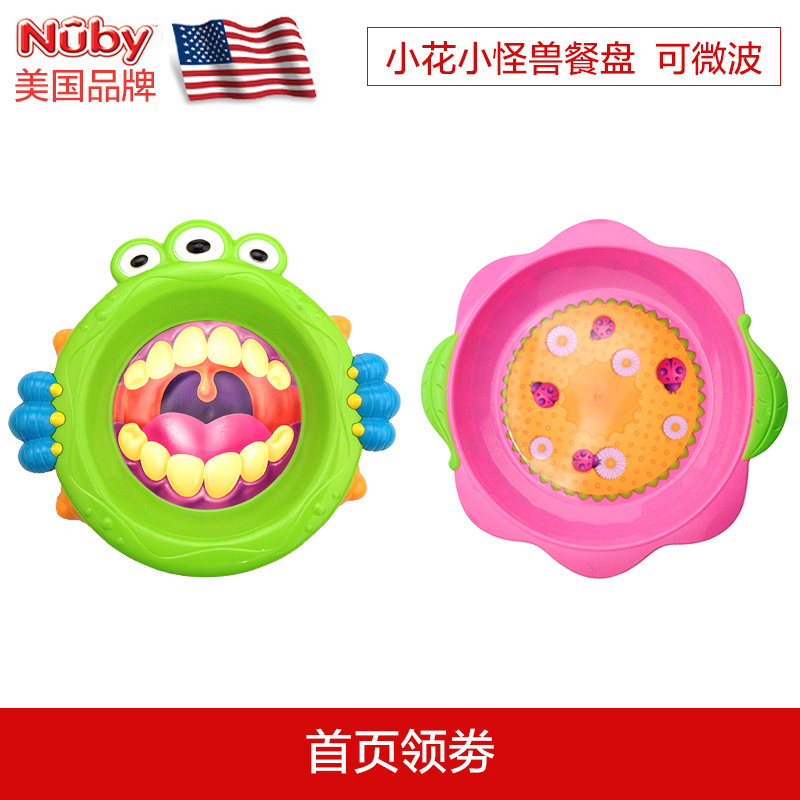 United states nuby nubi baby baby cartoon children's tableware tray meal tray small flower 3d cute little monster 3d