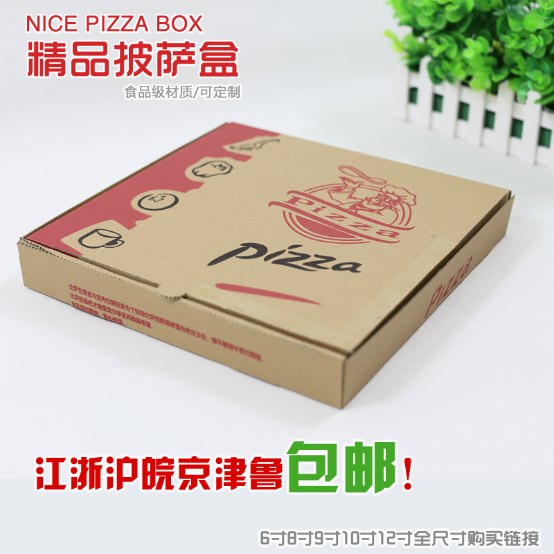 Universal 12 inch pizza box pizza box pizza box pizza box pizza box packing boxes custom made to order