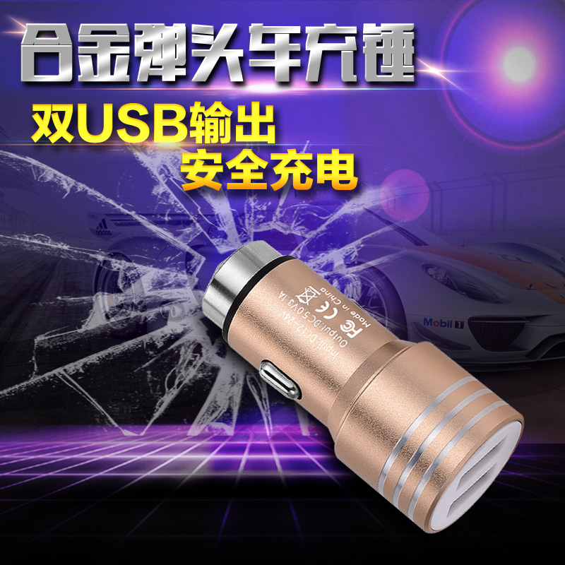 Universal mobile phone car charger usb car cigarette lighter car charger can charge a drag two 30 thousand converter security Hammer