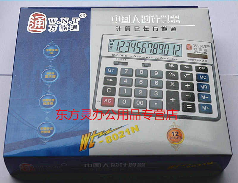 Universal through wt-8021n solar dual power calculator 12 digits big button computer desktop calculator with battery