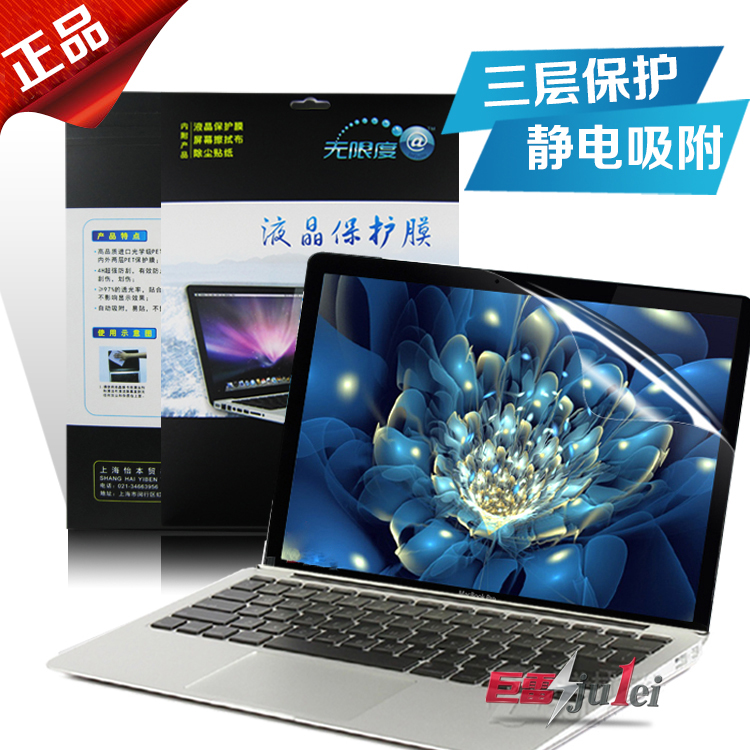Unlimited acer e5-572g v3-572g V5-591 E5-571 inch screen protection film 15.6