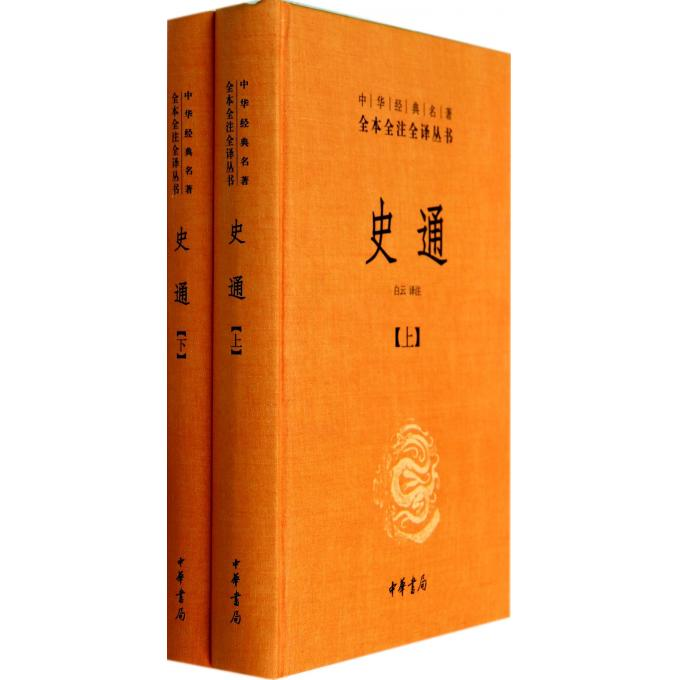 å²é( up and down) (fine)/china classics whole books full translation of the whole note