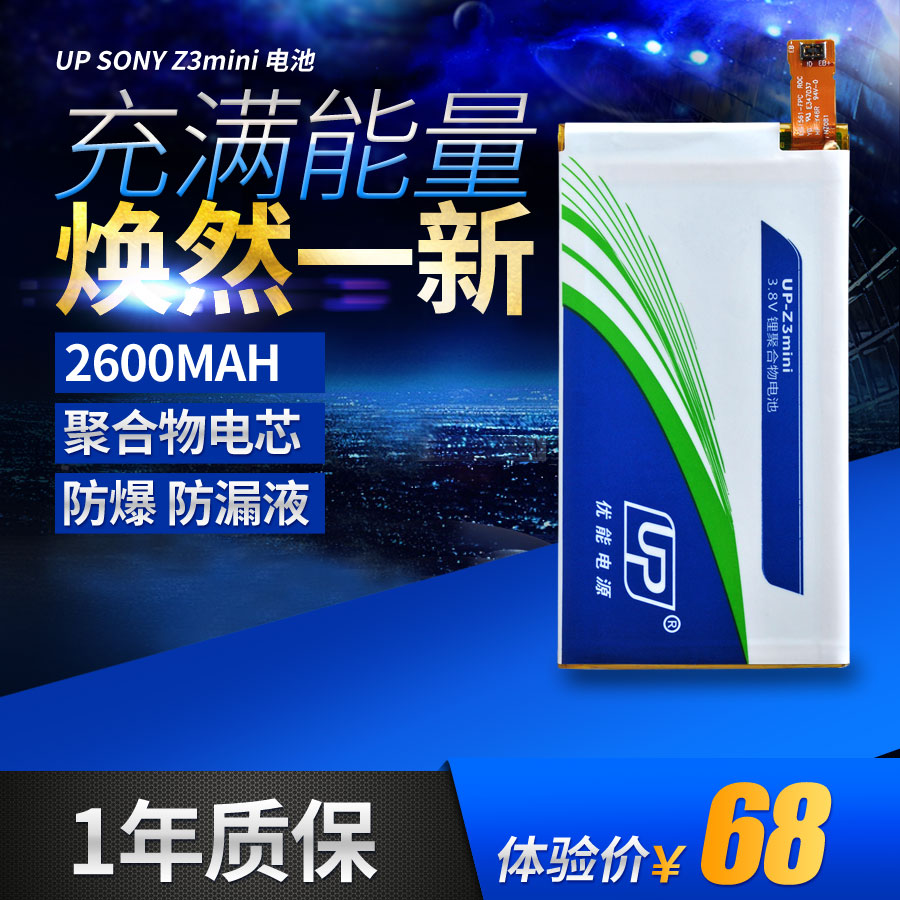Up soine D5833 battery sony z3c z3mini z3mini z3 compact battery battery