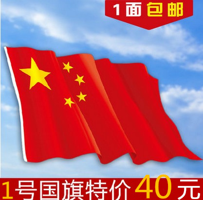 Upscale models nano waterproof sunscreen antistatic chinese flag flag flag flag no. 1
