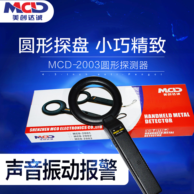 Us chong cheng MCD-2003 timber nails detector handheld metal detector probe iron metal detector screening instrument