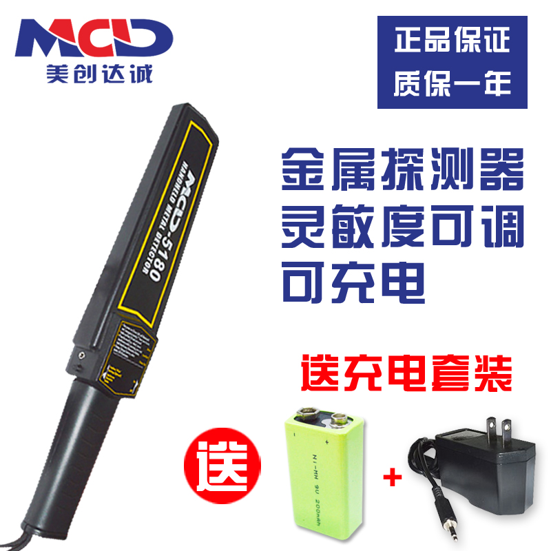 Us chong cheng mcd-5180 handheld metal detector security metal detector handheld metal detector screening instrument