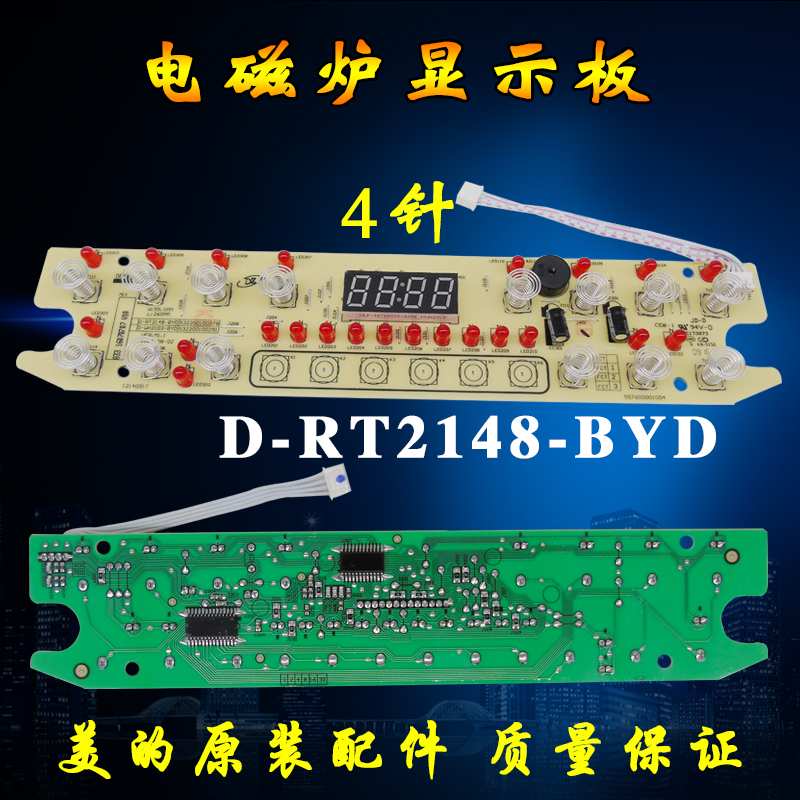 Us cooker accessories motherboard C21-WT2112/D-RT2148-BYD RT2148 display board circuit board
