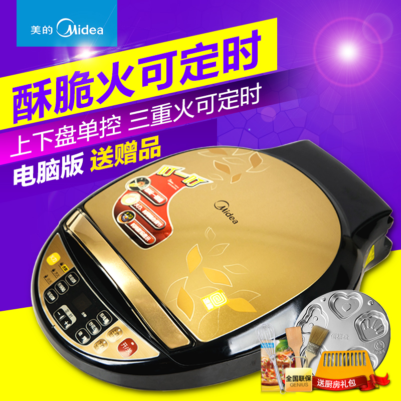 Us electric baking pan midea/us electric baking pan JSN32T microcomputer control electric grill machine off automatically