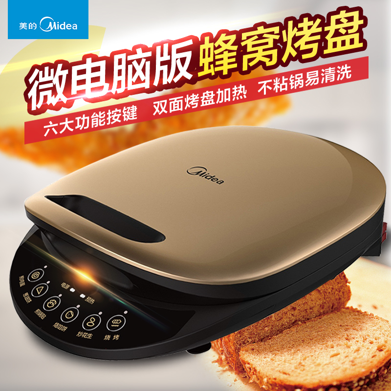Us electric baking pan midea/us electric baking pan MC-JCN30C absorbed heat large fire suspension sided grill machine