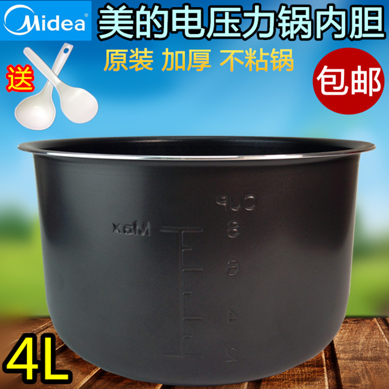 Us electric high pressure cooker liner 4l/liter PCD402/PCD402B/PCD402C/cooker accessories pcd403