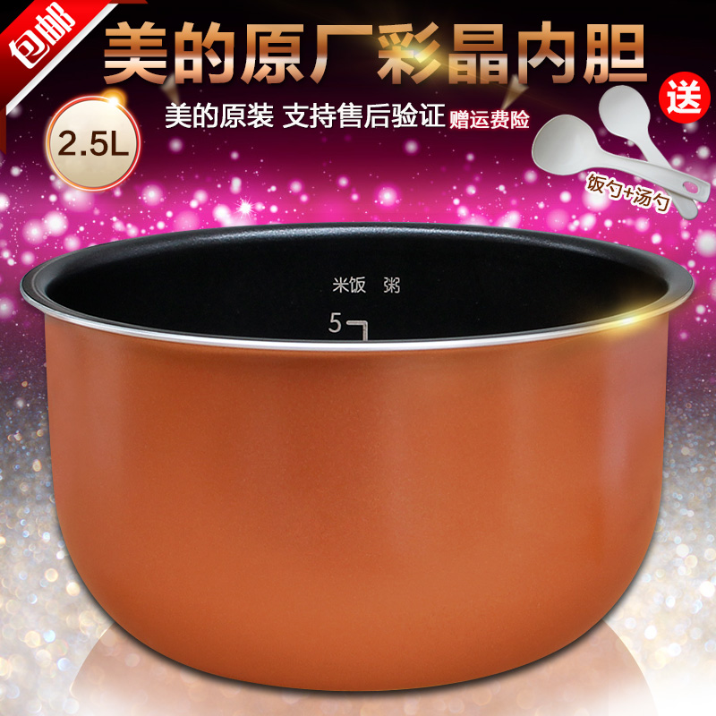 Us electric pressure cooker liner 2.5l liter MY-SS2521/WSS2521 intelligent electric pressure cooker inner pot 2.5